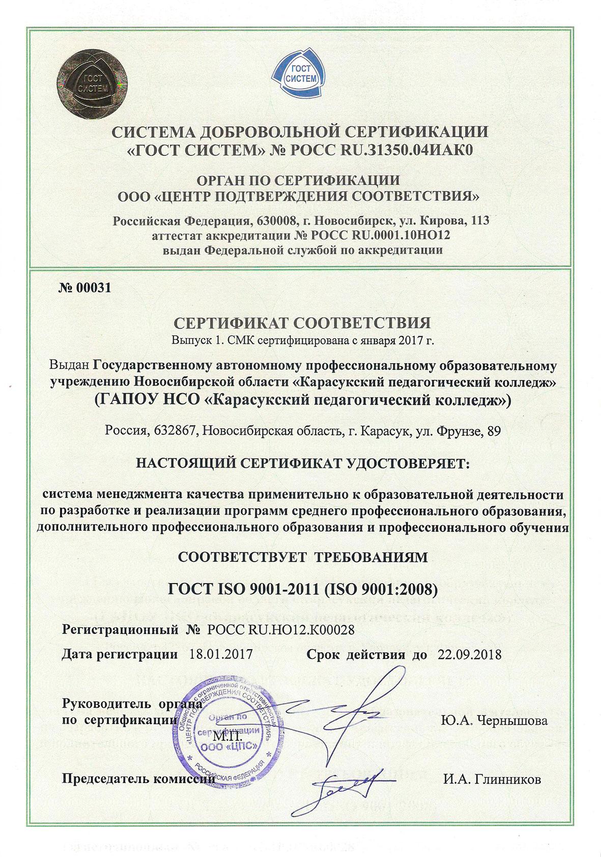 sertifikat-iso-ru